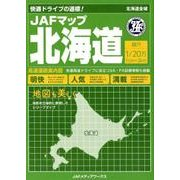 JAFマップ北海道 [単行本]