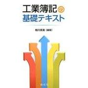 工業簿記の基礎テキスト [単行本]