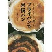フライパンで米粉パン―生地に混ぜて、包んで、のせて64レシピ [単行本]