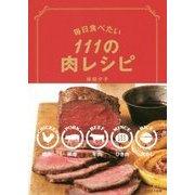 毎日食べたい111の肉レシピ [単行本]