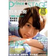 Prince of STAGE vol.3 [ムック・その他]