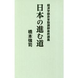日本の進む道―経済学部非常勤講師最終講義 [新書]