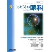 あたらしい眼科 Vol.35No.3 [単行本]