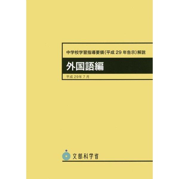 中学校学習指導要領(平成29年告示)解説 外国語編〈平成29年7月〉 [単行本]