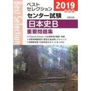 ベストセレクションセンター試験日本史B重要問題集 2019年 [単行本]