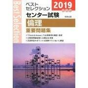 ベストセレクションセンター試験倫理重要問題集 2019年入試 [単行本]