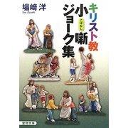 キリスト教小噺・ジョーク集(聖母文庫) [文庫]