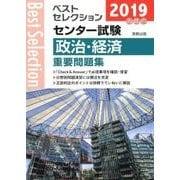 ベストセレクションセンター試験政治・経済重要問題集 2019 [単行本]