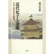 近代化する金閣-日本仏教教団史講義 [単行本]