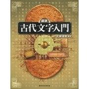 図説 古代文字入門 (ふくろうの本/世界の文化) [全集叢書]