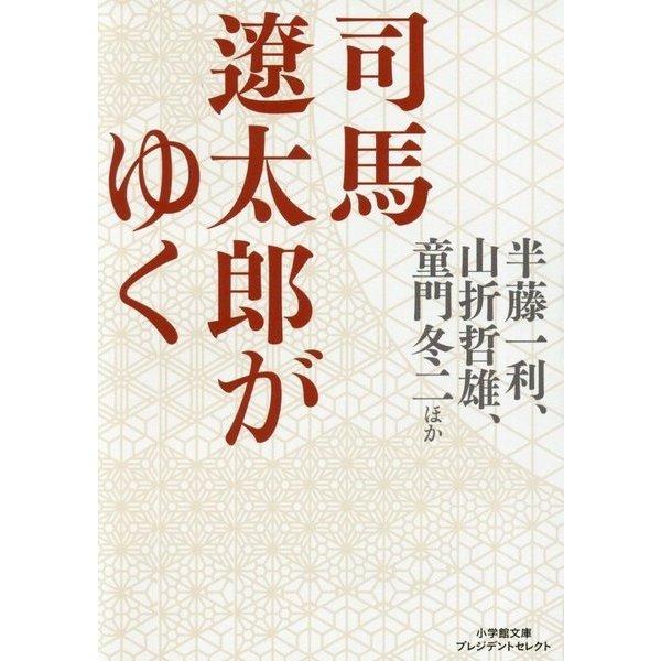 司馬遼太郎がゆく (小学館文庫 プレジデントセレクト) [文庫]