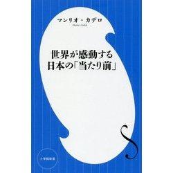 世界が感動する日本の「当たり前」(小学館新書) [新書]