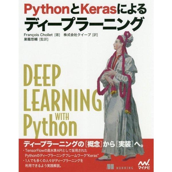PythonとKerasによるディープラーニング [単行本]