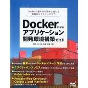 Dockerによるアプリケーション開発環境構築ガイド [単行本]