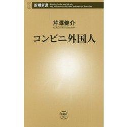 コンビニ外国人 (新潮新書) [新書]