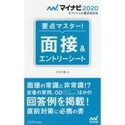 マイナビ2020 オフィシャル就活BOOK 要点マスター! 面接&エントリーシート [単行本]