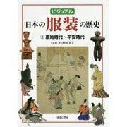 ビジュアル 日本の服装の歴史1原始時代~平安時代 [図鑑]