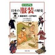 ビジュアル 日本の服装の歴史2鎌倉時代~江戸時代 [図鑑]