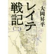 レイテ戦記〈2〉(中公文庫) [文庫]