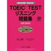 TOEIC(R)TESTリスニング問題集NEW EDITION [単行本]