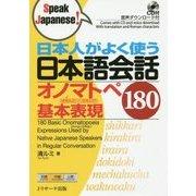 日本人がよく使う日本語会話 オノマトペ基本表現180 [単行本]