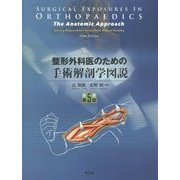 整形外科医のための手術解剖学図説(原書第5版) [単行本]