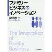 ファミリービジネスのイノベーション [単行本]