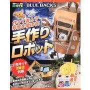 作って遊んで科学を学ぼう!手作りロボット-講談社の動く図鑑MOVE×BLUE BACKS [単行本]
