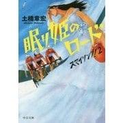 眠り姫のロード-スマイリング!2 (中公文庫) [文庫]