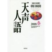 英文対照 天声人語2018春Vol.192 [全集叢書]