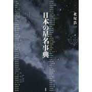 日本の星名事典 [単行本]