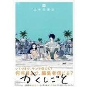 かくしごと(6) (KCデラックス 月刊少年マガジン) [コミック]