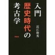 入門 歴史時代の考古学 [単行本]