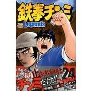 鉄拳チンミLegends(24) (講談社コミックス月刊マガジン) [コミック]