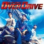 映画 オーバードライブ オリジナル・サウンドトラック