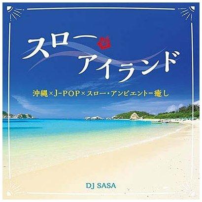 DJ SASA/スロー・アイランド