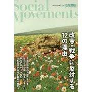 改憲・戦争に反対する12の理由(社会運動no430) [単行本]