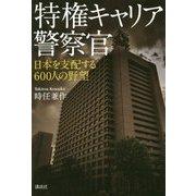特権キャリア警察官―日本を支配する600人の野望 [単行本]