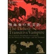 吸血鬼の英文法 [単行本]