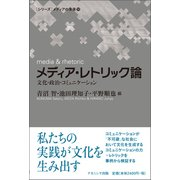 メディア・レトリック論-文化・政治・コミュニケーション(メディアの未来) [単行本]
