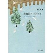 須賀敦子エッセンス2 本、そして美しいもの [単行本]