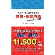 医療・看護用語mini note-カルテ・申し送りで出会う [単行本]