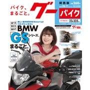 Goo Bike 関西版 2018年 6/11号 [雑誌]