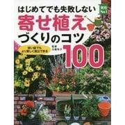はじめてでも失敗しない寄せ植えづくりのコツ100―狭い庭でもより美しく演出できる(実用No.1) [単行本]