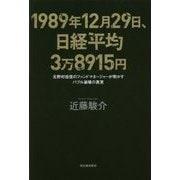 1989年12月29日日経平均3万8915円 [単行本]