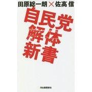 自民党解体新書 [単行本]