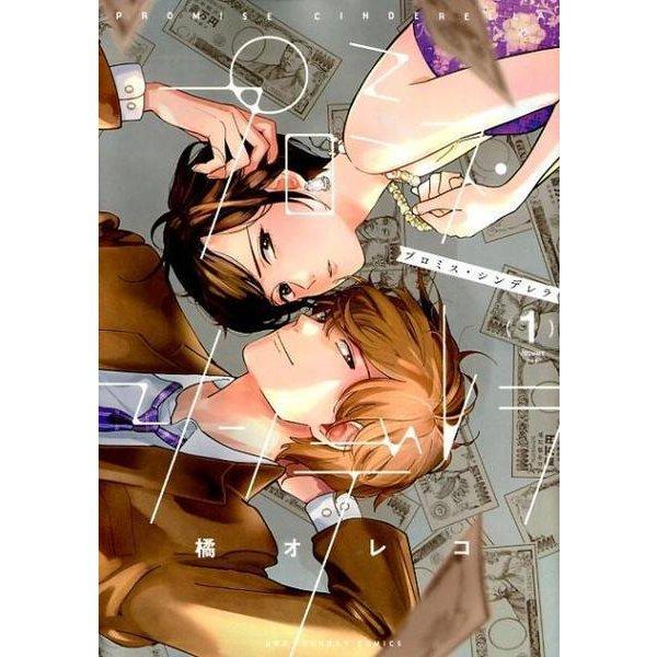 プロミス・シンデレラ<1>(少年サンデーコミックス) [コミック]