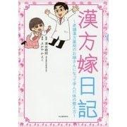 漢方嫁日記-老舗漢方薬局のお嫁さんになって学んだ身体の整え方 [単行本]