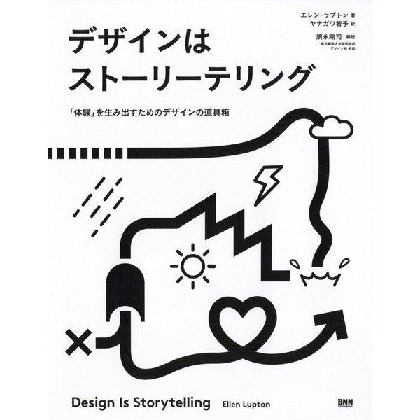 デザインはストーリーテリング [単行本]