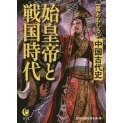 一番おもしろい中国古代史始皇帝と戦国時代 (KAWADE夢文庫) [文庫]